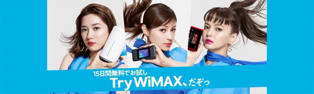 無料お試しレンタル・Try WiMAX