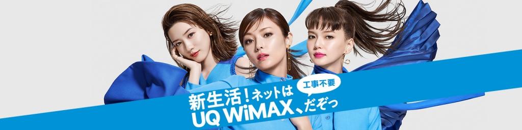 UQ WiMAX(ユーキューワイマックス)