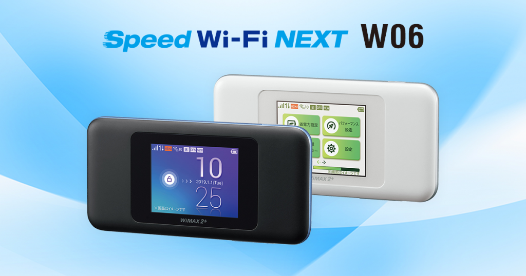 WiMAXモバイルルーターW06