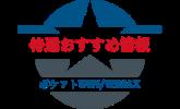 特選!ポケットWiFi・WiMAXおすすめ情報~2020年最新版