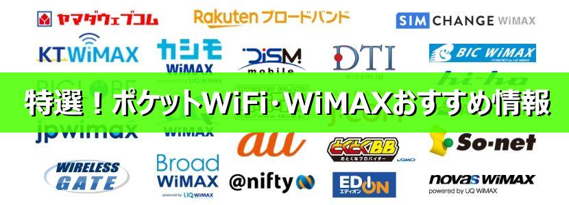 ポケットWiFi・WiMAXおすすめ情報